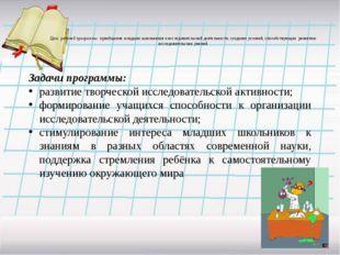 Цель рабочей программы: приобщение младших школьников к исследовательской дея