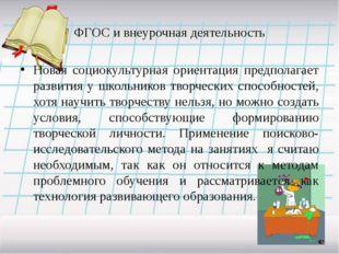ФГОС и внеурочная деятельность Новая социокультурная ориентация предполагает