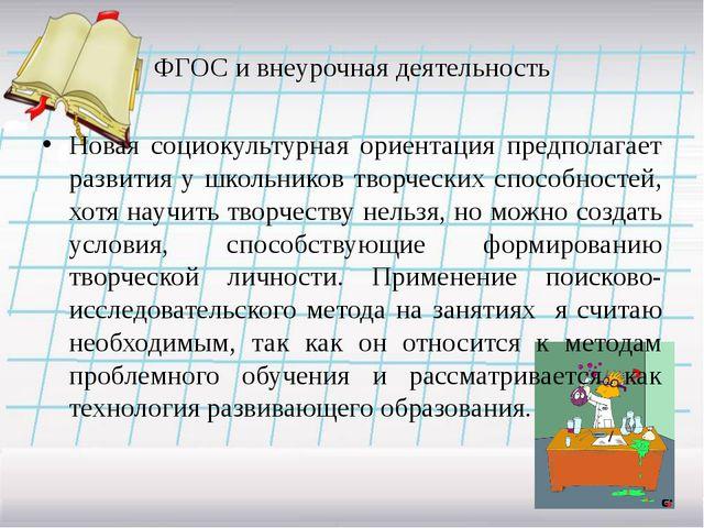 ФГОС и внеурочная деятельность Новая социокультурная ориентация предполагает...