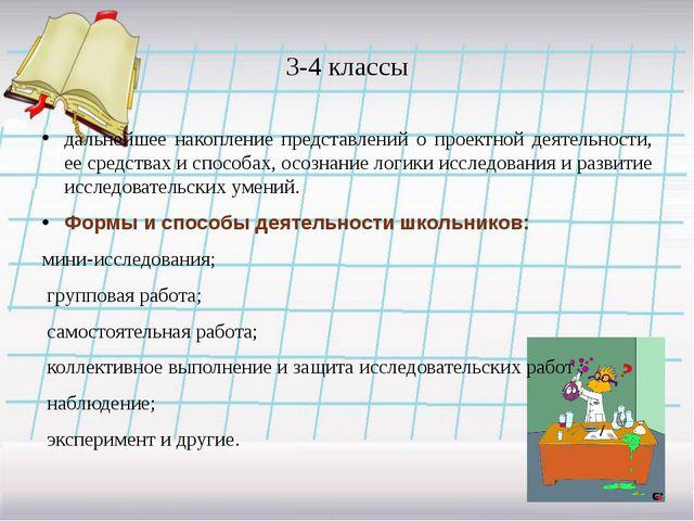 3-4 классы дальнейшее накопление представлений о проектной деятельности, ее с...