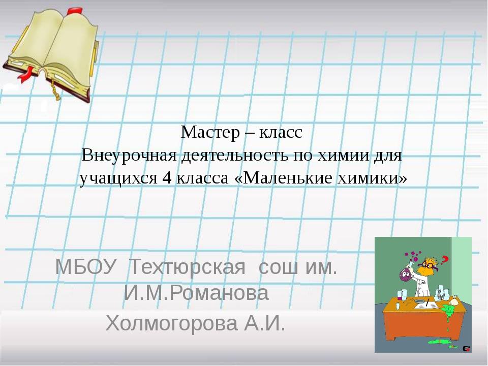 Мастер – класс Внеурочная деятельность по химии для учащихся 4 класса «Малень...