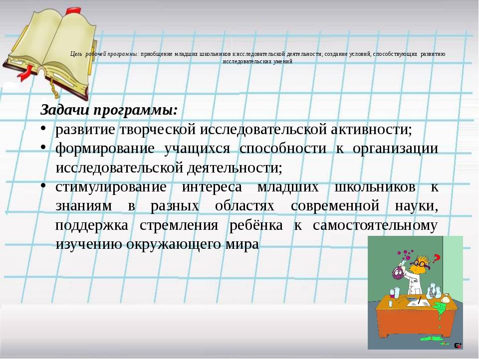 Цель рабочей программы: приобщение младших школьников к исследовательской дея...