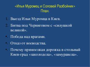 «Илья Муромец и Соловей Разбойник» План. Выезд Ильи Муромца в Киев. Битва под