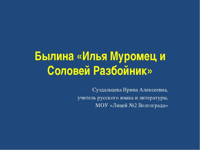 Былина «Илья Муромец и Соловей Разбойник» Суздальцева Ирина Алексеевна, учите...