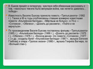 В. Быков пришёл в литературу, чувствуя себя обязанным рассказать о том, «наск
