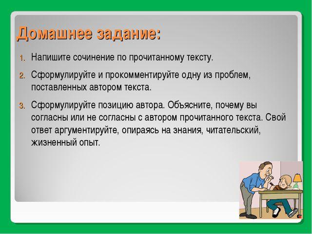 Домашнее задание: Напишите сочинение по прочитанному тексту. Сформулируйте и...