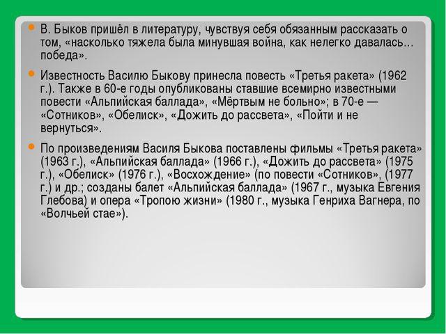 В. Быков пришёл в литературу, чувствуя себя обязанным рассказать о том, «наск...