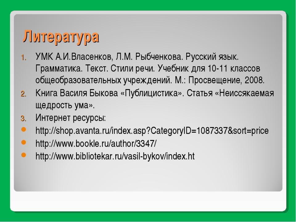 Литература УМК А.И.Власенков, Л.М. Рыбченкова. Русский язык. Грамматика. Текс...