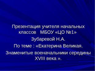 Презентация учителя начальных классов МБОУ «ЦО №1» Зубаревой Н.А. По теме : «