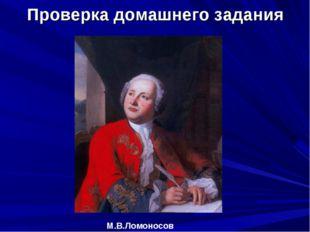 Проверка домашнего задания М.В.Ломоносов