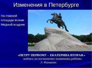 Изменения в Петербурге На главной площади возник Медный всадник «ПЕТРУ ПЕРВОМ