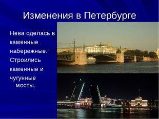 Изменения в Петербурге Нева оделась в каменные набережные. Строились каменные