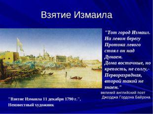 """Взятие Измаила """"Взятие Измаила 11 декабря 1790 г."""", Неизвестный художник """"Тот"""