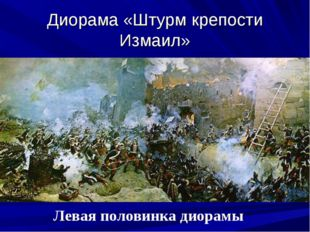 Диорама «Штурм крепости Измаил» Левая половинка диорамы Зданиетурецкой мечет