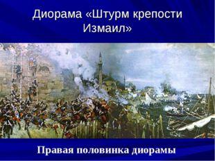 Диорама «Штурм крепости Измаил» Правая половинка диорамы