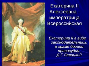 Екатерина II Алексеевна - императрица Всероссийская Екатерина II в виде закон