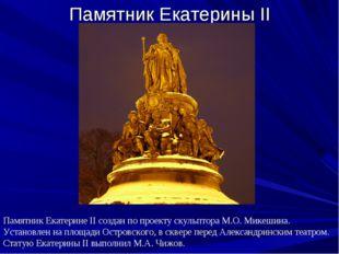 Памятник Екатерины II Скульптор М.О. Микешин. Установлен на площади Островско