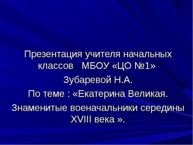 Презентация учителя начальных классов МБОУ «ЦО №1» Зубаревой Н.А. По теме : «...