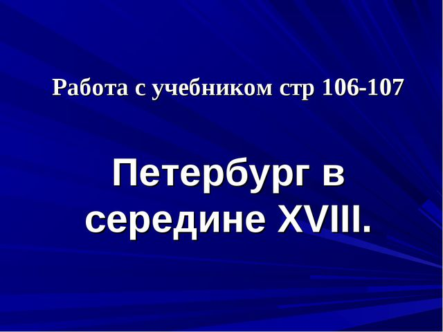 Работа с учебником стр 106-107 Петербург в середине XVIII.