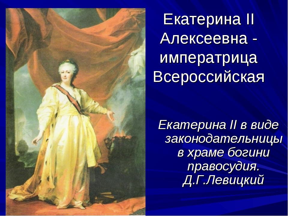 Екатерина II Алексеевна - императрица Всероссийская Екатерина II в виде закон...