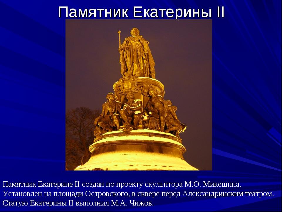 Памятник Екатерины II Скульптор М.О. Микешин. Установлен на площади Островско...