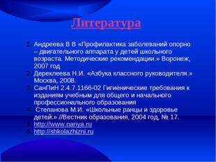 Литература Андреева В В «Профилактика заболеваний опорно – двигательного аппа