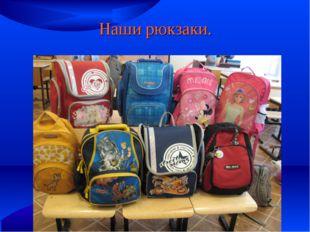 Наши рюкзаки.