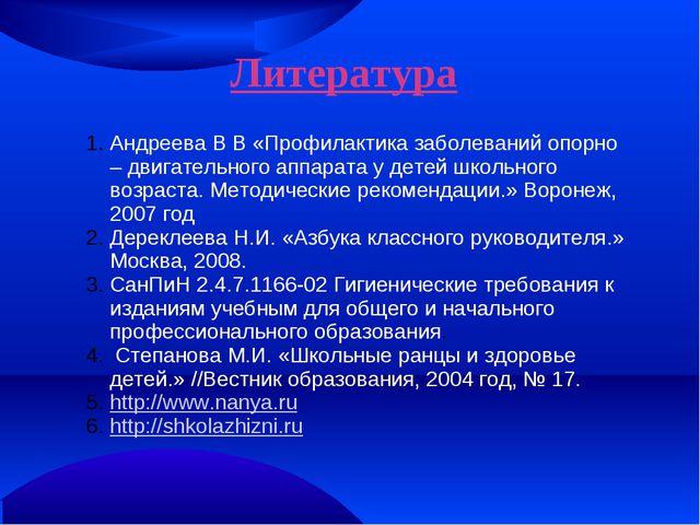 Литература Андреева В В «Профилактика заболеваний опорно – двигательного аппа...