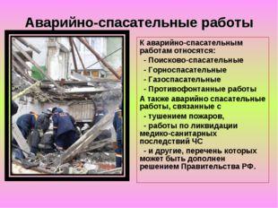 Аварийно-спасательные работы К аварийно-спасательным работам относятся: - Пои
