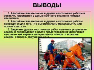 ВЫВОДЫ 1. Аварийно-спасательные и другие неотложные работы в зонах ЧС проводя