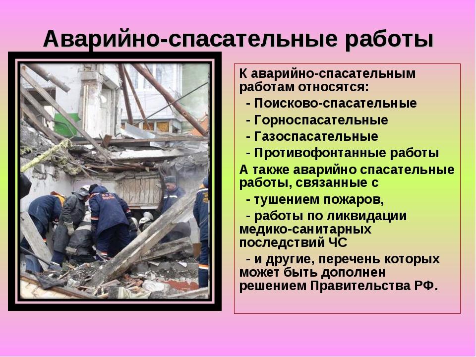 Аварийно-спасательные работы К аварийно-спасательным работам относятся: - Пои...