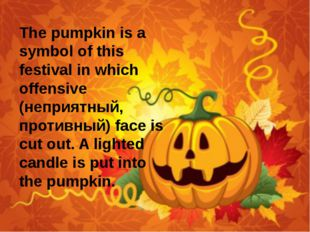 The pumpkin is a symbol of this festival in which offensive (неприятный, прот