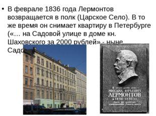 В феврале 1836 года Лермонтов возвращается в полк (Царское Село). В то же вре