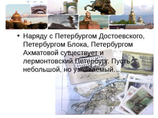 Наряду с Петербургом Достоевского, Петербургом Блока, Петербургом Ахматовой