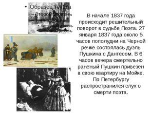В начале 1837 года происходит решительный поворот в судьбе Поэта. 27 января 1