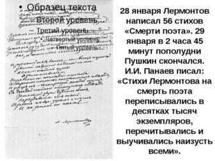 28 января Лермонтов написал 56 стихов «Смерти поэта». 29 января в 2 часа 45 м