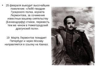 25 февраля выходит высочайшее повеление: «Лейб-гвардии Гусарского полка, корн
