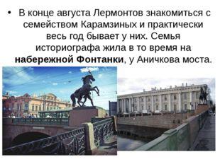 В конце августа Лермонтов знакомиться с семейством Карамзиных и практически