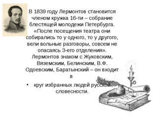 В 1839 году Лермонтов становится членом кружка 16-ти – собрание блестящей мол