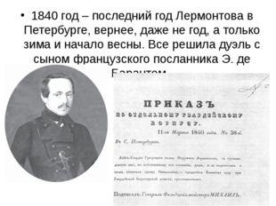 1840 год – последний год Лермонтова в Петербурге, вернее, даже не год, а толь