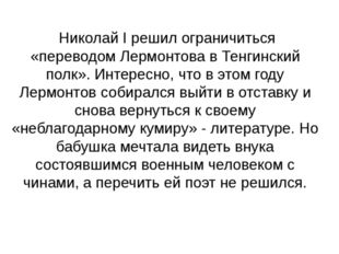 Николай I решил ограничиться «переводом Лермонтова в Тенгинский полк». Интер