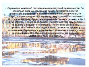 Лермонтов мечтал об отставке и о литературной деятельности. За несколько дней