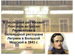 В последний раз Михаил Лонгинов встретил Лермонтова в бильярдной ресторана Ле