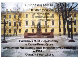 Памятник М.Ю. Лермонтову в Санкт-Петербурге Скульптор: Микешин Борис Михайлов