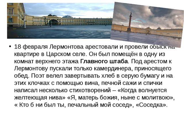 18 февраля Лермонтова арестовали и провели обыск на квартире в Царском селе....