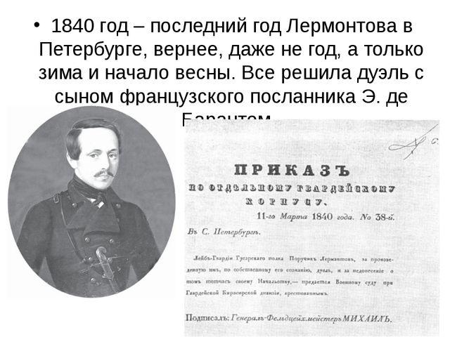 1840 год – последний год Лермонтова в Петербурге, вернее, даже не год, а толь...