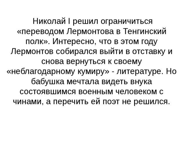 Николай I решил ограничиться «переводом Лермонтова в Тенгинский полк». Интер...