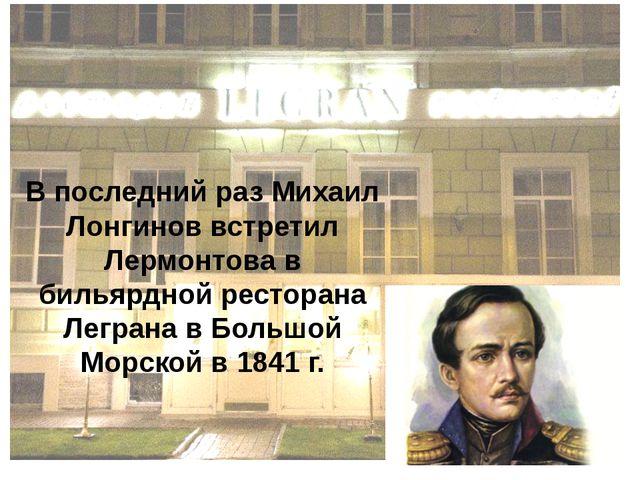 В последний раз Михаил Лонгинов встретил Лермонтова в бильярдной ресторана Ле...