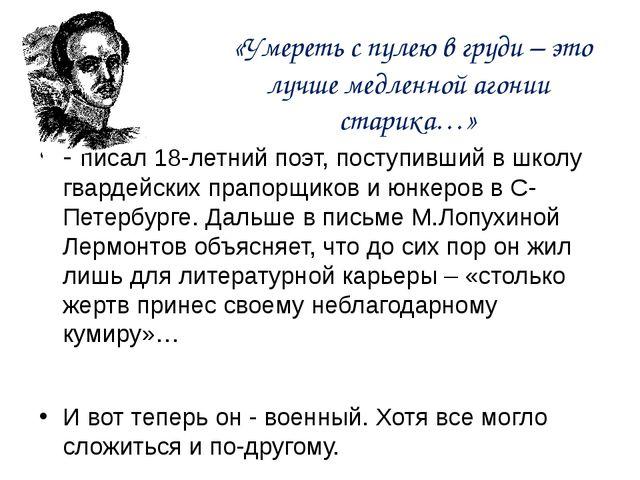 «Умереть с пулею в груди – это лучше медленной агонии старика…» - писал 18-л...