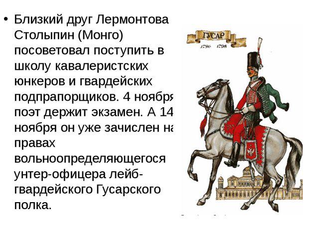 Близкий друг Лермонтова Столыпин (Монго) посоветовал поступить в школу кавале...